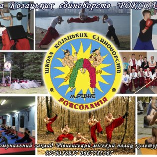"""Зразковий аматорський театр козацьких єдиноборств  """"Роксоланія"""""""