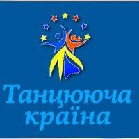 Фестиваль «Танцююча країна» розпочався