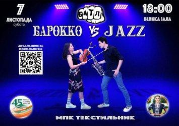 Яка музика краща: вишукане бароко чи простий джаз?