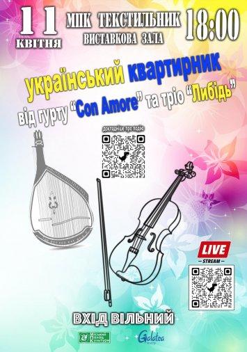 """Квартирник від гурту скрипалів  """"Con Amore """"та тріо бандуристів """"Либідь"""""""