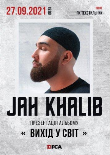 Концерт- шоу популярного репера Jah Khalib
