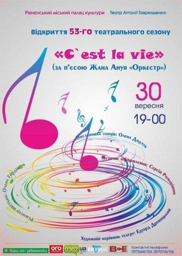 Відкриваємо 53 театральний сезон виставою «C'est La Vie» за п'єсою Жана Ануя «Оркестр»