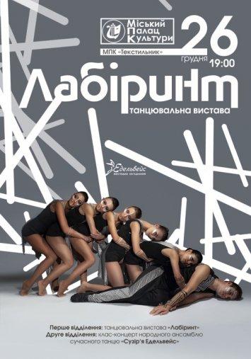 Мистецьке об'єднання «Едельвейс» та народний ансамбль сучасного танцю «Сузір'я Едельвейс» представляють танцювальну виставу «Лабіринт»