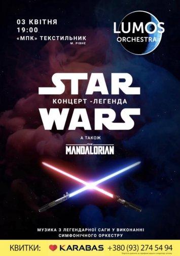 Star Wars у виконанні симфонічний оркестр LUMOS Orchestra
