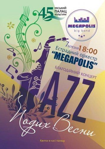 """Megapolis»… ВЕСНА… ДЖАЗ… ЛЮБОВ…"