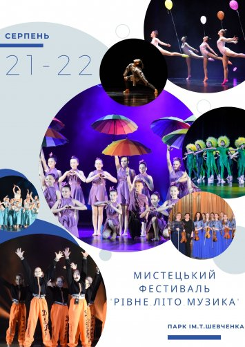 Мистецький фестиваль «Рівне.Літо.Музика»