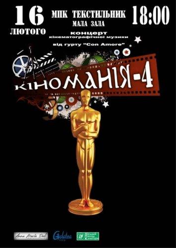 """Кращі саундтреки за останні роки на концерті """"Кіноманія 4: Оскар"""""""