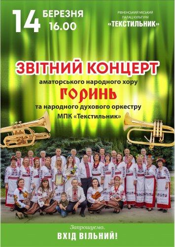 """Святковий концерт Народного хору """"Горинь"""" та Народного духового оркестру палацу"""