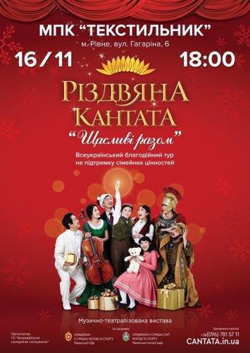 """У міському палаці культури звучатиме """"Різдвяна кантата"""""""