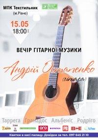Андрій Остапенко зіграє свій сольний концерт на гітарі німецького майстра Дітера Хопфа під назвою «Artista Membrane».