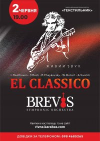 Симфонічний оркестр BREVIS  El Classico