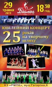 Ювілейни концерт Зразкового ансамблю сучасного танцю Діалог : 25 років творчості
