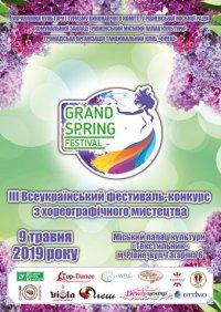 III Всеукраїнський фестиваль - конкурс хореографічного мистецтва