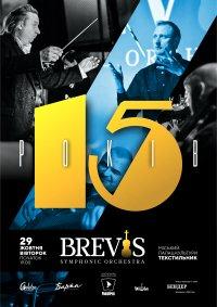 Симфонічному оркестру Brevis 15 років