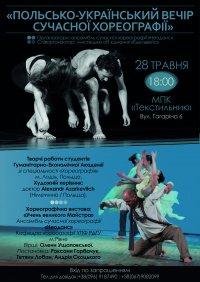 Польсько-український вечір сучасної хореографії