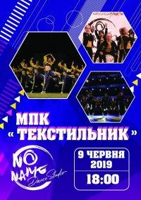 """Звітний концерт танцювальної студії """"NoName"""""""