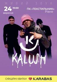Відомий український хіп-хоп гурт KALUSH