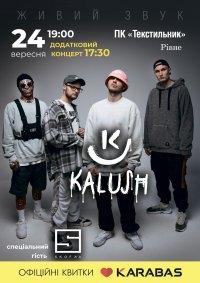 До Рівного разом з гуртом Kalush приїде Skofka (додатковий концерт)