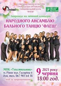 """Звітний концерт народного ансамблю бального танцю """"Флеш"""""""