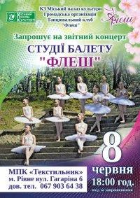 """Звітний концерт студії балету """"Флеш"""""""