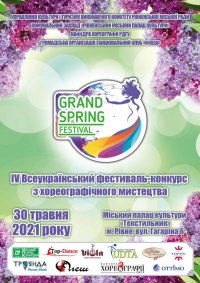"""Grand Spring Festival"" IV Всеукраїнський фестиваль-конкурс з хореографічного мистецтва"